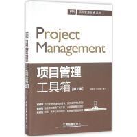 项目管理工具箱(第2版) 康路晨,胡立朋 编著