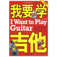 我要学吉他(中学生版)(单书版) 刘传,风华艺校 人民音乐出版社
