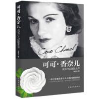 【正版现货】 可可香奈儿:我靠什么征服世界 朱吉儿 著 中国华侨出版社 9787511359124