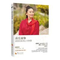 喜乐瑜伽:灵悟后的身心大智慧(张德芬、阿勋重磅推荐!随书附赠超值DVD光盘)
