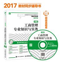 2017年全国经济专业技术资格考试真题分类详解 工商管理专业知识与实务(中级)