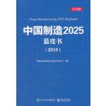 中国制造2025蓝皮书(2018)