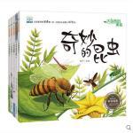 儿童书我的*一套科学 绘本奇妙的昆虫绘本漫画书儿童书籍睡前故事书幼儿百科宝宝早教科学启蒙3-6岁百问百答十万个为什么