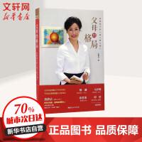 父母的格局 中国妇女出版社