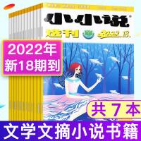 小小说选刊杂志2021年1/2/3/4/5/6/7/8/9/10/11/12/13/14期共14本打包文学文摘书籍小说散