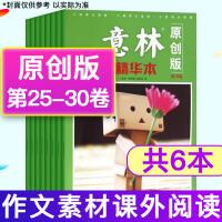 【共14本打包】小小�f�x刊�s志2020年1-4/11-14/19-24期 文�W文摘��籍小�f散文�^期刊