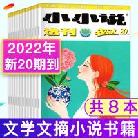 【共8本打包】小小�f�x刊�s志2021年1期+2020年1-3/11/19/20/24期 文�W文摘��籍小�f散文�^期刊