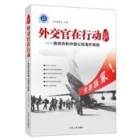 【二手书9成新】外交官在行动――我亲历的中国公民海外救助 本书编委会 江苏人民出版社 9787214157652