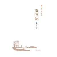 """""""字码头""""读库:清凉歌"""