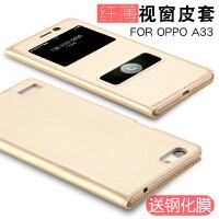 oppo a33手机壳 OPPOA33女男款手机壳 a33m a33t 翻盖式保护套全包边防摔保护套VO