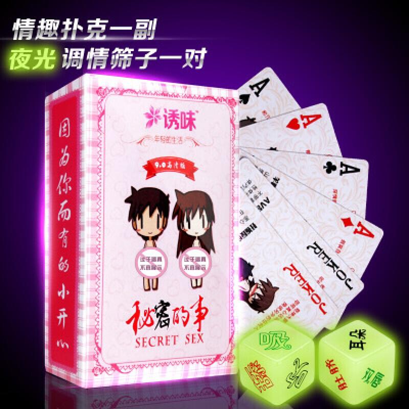 夫妻情侣游戏惩罚纸牌扑克情趣性用品前戏调情挑逗SM情趣骰子 发货周期:一般在付款后2-90天左右发货,具体发货时间请以与客服协商的时间为准