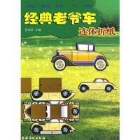 经典老爷车连体折纸 9787504851383 李培珍 农村读物出版社