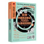玩转关键英语单词7000,从基础到高阶1 [美]茱蒂・马杰夫斯基,叶立萱 易人外语 凤凰含章出 江苏科学技术出版社
