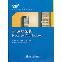 【旧书二手书9成新】单册 处理器架构 英特尔软件学院教材编写组 9787313068699