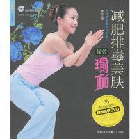 悦动减肥馆-减肥排毒美肤强效瑜伽,张斌,重庆出版社9787229031824