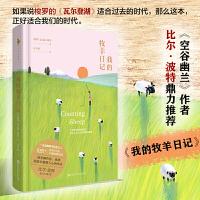 我的牧羊日记(《空谷幽兰》作者比尔・波特鼎力推荐!梭罗的《瓦尔登湖》式的智慧 哲思 9787550033986 现货正版