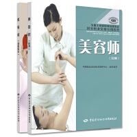 美容师 国家职业技能鉴定技师套装(共2册)基础知识+技师