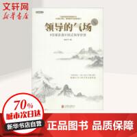 领导的气场:8堂课讲透中国式领导智慧(白金版) 赵玉平 著