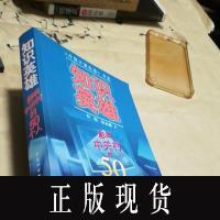 【二手旧书9成新】识英雄:影响中关村的50个人