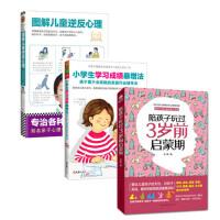 全3册陪孩子玩过 3岁前启蒙期+图解儿童逆反心理+小学生学习成绩暴增法0-1-2-3-5-6-7-8-9岁幼儿适用 开