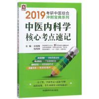 (2019)中医内科学核心考点速记/考研中医综合冲刺宝典系列 王绍辉 刘同祥