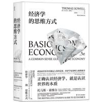 经济学的思维方式 一本人人都能看懂的经济学专业读物,美国公民经济学读本,让你掌握社会经济运行规律