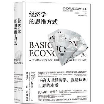 经济学的思维方式  一本人人都能看懂的经济学专业读物,美国公民经济学读本,让你掌握社会经济运行规律 长居美国亚马逊经济类榜首、美国公民经济学读本 豆瓣9.0高分名作,让你掌握社会经济运行规律