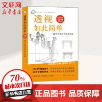透视如此简单――20岁掌握透视基本原理 上海人民美术出版社