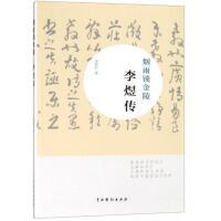 烟雨锁金陵 李煜传 中国戏剧出版社