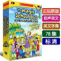 英文原版The Magic School Bus 神奇校车DVD动画碟 英语字幕78集