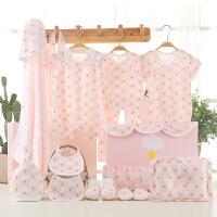 婴儿衣服薄款纯棉新生儿礼盒套装0-3个月6初生刚出生宝宝用品