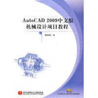 【正版全新直发】Auto CAD2009中文版机械设计项目教程 欧阳波仪著 北京航空航天大学出版社9787512406