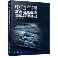 电动车辆复合电源系统集成管理基础 熊瑞,何洪文 著 化学工业出版社 9787122336804