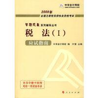 2009年注册税务师考试应试指南--税法(I)(梦想成真系列丛书)