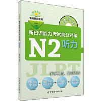 绿宝书 新日语能力考试高分对策・N2听力