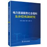 电力普遍服务社会福利及补偿机制研究