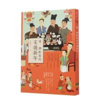 �^一���g�返乃纬�新年/李�_周/�r�笪幕�出版 生活饮食文化/港台繁体中文