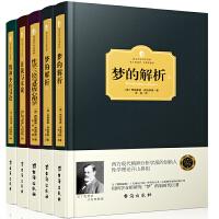 正版现货 精装弗洛伊德心理学书籍全集5册 梦的解析(上下)精神分析引论西方学术经典哲学著作书性学三论