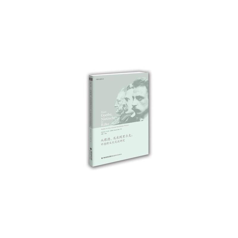 从歌德、尼采到里尔克:中德跨文化交流研究(中德文化丛书) (斯洛伐克)马立安高利克 ,刘燕 福建教育出版社 正版书籍!好评联系客服有优惠!谢谢!