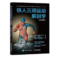 【旧书二手书9成新】单册 铁人三项运动解剖学(全彩图解版) 【美】马克・克里恩 (Mark Klion, MD)、特洛