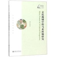 文化视域中的马来班顿研究/外国文学研究系列 当代外语研究论丛,谈笑,上海交通大学出版社9787313197054