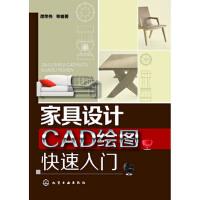 【新书店正版】家具设计CAD绘图快速入门(快速上手的CAD实用图书),谭荣伟 等,化学工业出版社97871221832