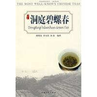 洞庭碧螺春,谢燮清 等,上海文化出版社9787807401414