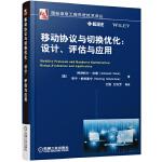 移动协议与切换优化:设计、评估与应用