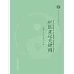 中医文化关键词