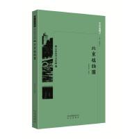 京华通览 北京植物园