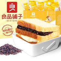 【良品铺子紫米面包555g】吐司面包整箱早餐三明治休闲食品