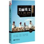 【旧书二手书9成新】单册售价 美丽英文:那一年,我们一起毕业 徐玲燕 9787510440403