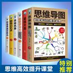 超级记忆术 最强大脑思维训练课思维导图 思维风暴 快速阅读训练法超级学霸学习法力全套6册提升记忆训练逻辑思维能力训练学