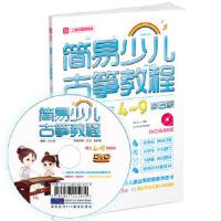 简易少儿古筝教程(专注4~9岁启蒙)DVD+二维码试听
